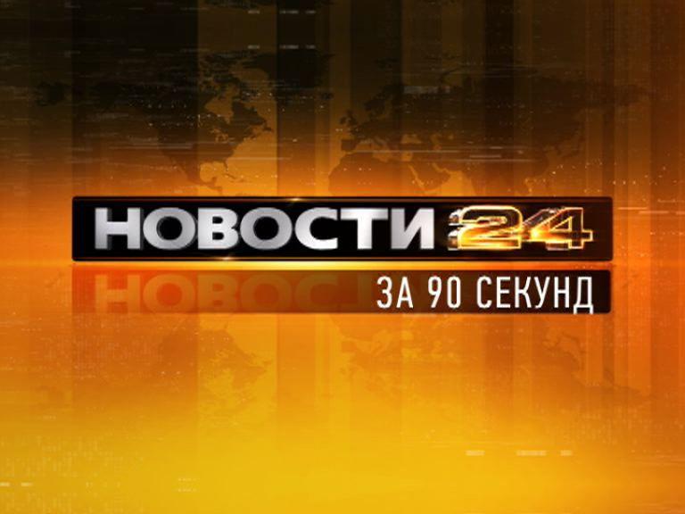Новости с дорог россии