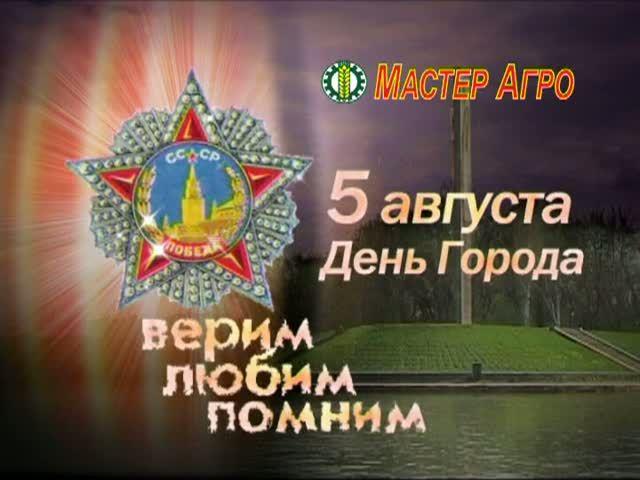 Поздравление с 5 августа белгород 49
