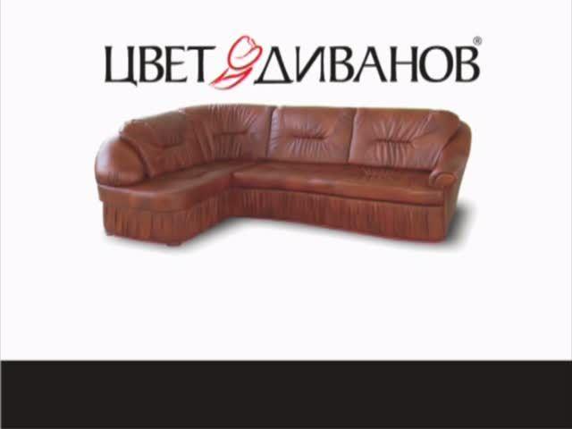 Сайт Цвет Диванов В Москве