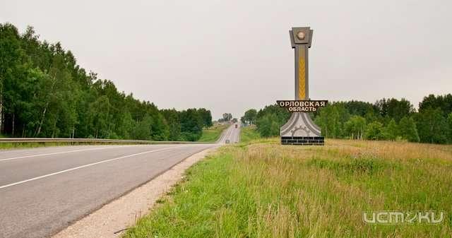 УОрловской области появится туристический бренд