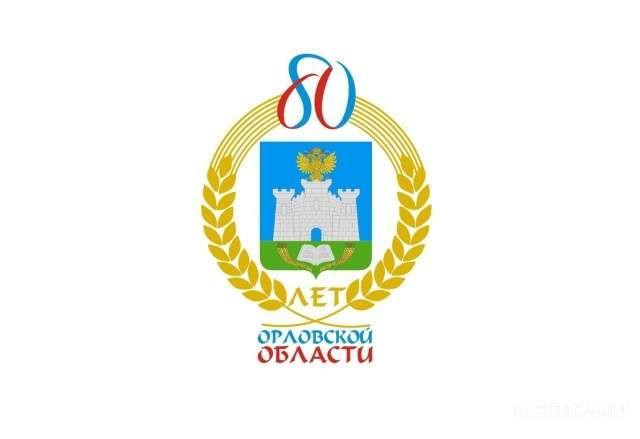 Орловская область отмечает свое 80-летие