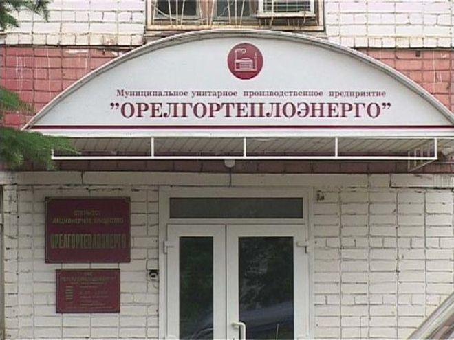 Экс-директора «Орелгортеплоэнерго» отправили в колонию на 4,5 года