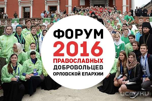 форум православных знакомств в орле