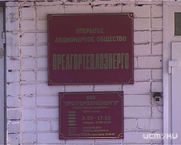 Схвачен прошлый генеральный руководитель АО «Орелгортеплоэнерго»