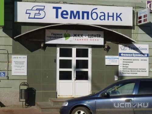 ЦБотозвал лицензию умосковского Темпбанка