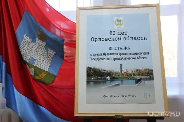 Путин поздравил Орловщину сюбилеем