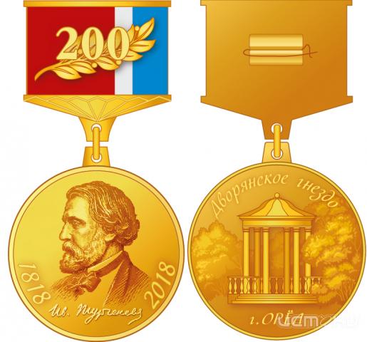 ВОрловской области учреждена памятная медаль «200-летие И.С. Тургенева»