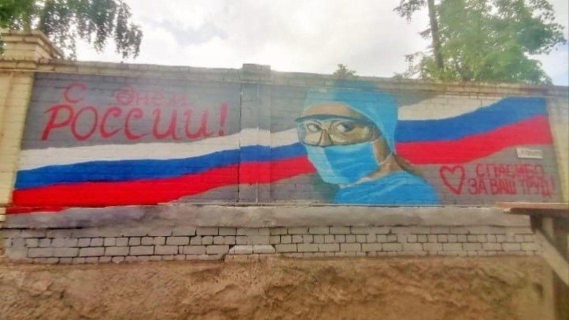В Орле появилось граффити с благодарностью медикам