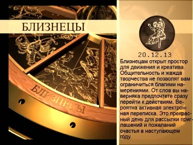 налог ваш удобный гороскоп близнецы на ноябрь 2015 Евгения Юдина