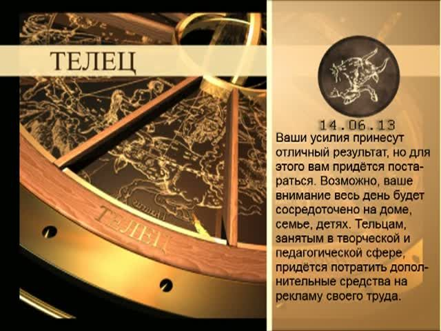 Вибрирующее число знака зодиака телец на 15 января года: 3.