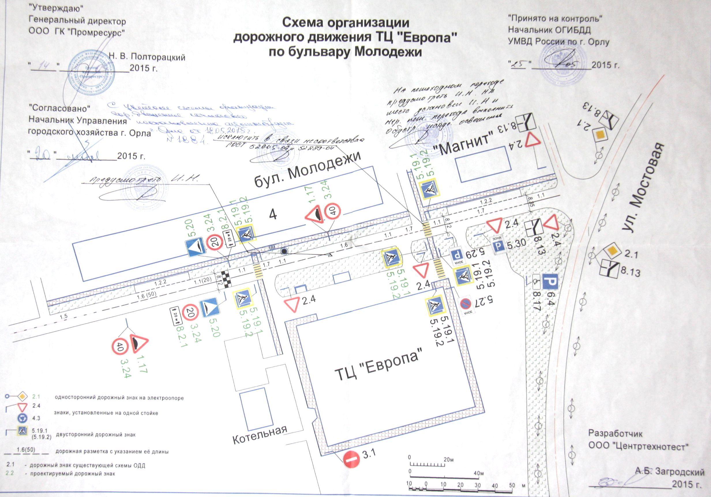 Кто утверждает схему организации дорожного движения