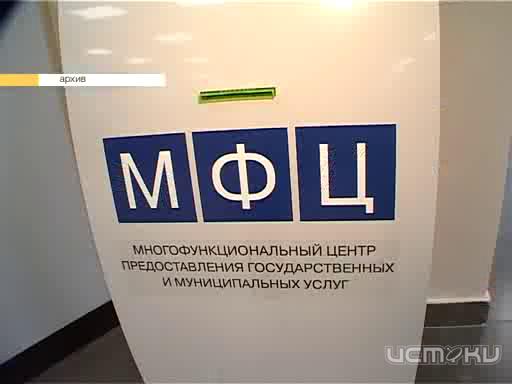 Как работают мфц владивосток - ac