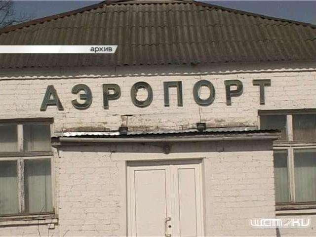 Областные власти снова пытаются найти инвестора для аэропорта «Орёл-Южный»