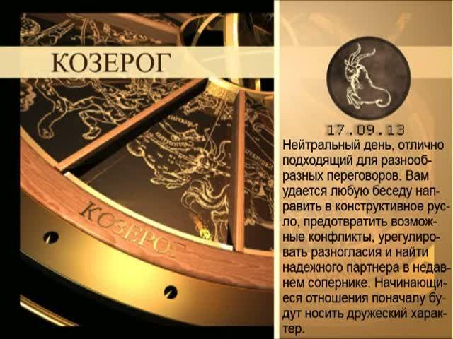 Гороскоп козерог 17 сентября