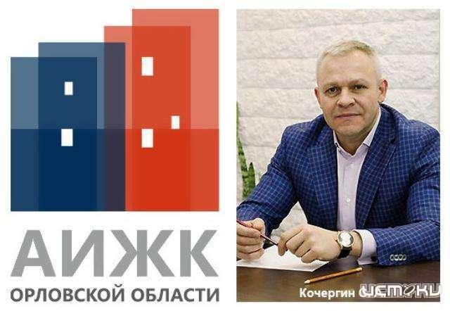 Прошлый гендиректор «АИЖК Орловской области» схвачен