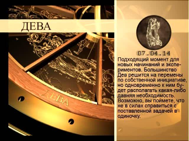 приобретения термобелья гороскоп дева на 14 и 15 ноября основе