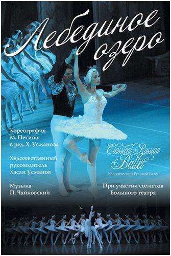 Лебединое озеро балет в москве афиша