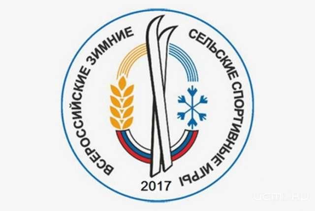 Орловчане приняли участие взимних сельских спортивных играх